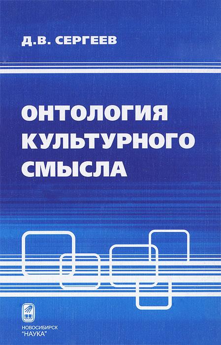 Онтология культурного смысла