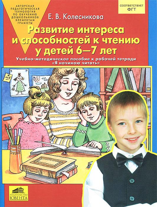 Развитие интереса и способностей к чтению у детей 6-7 лет