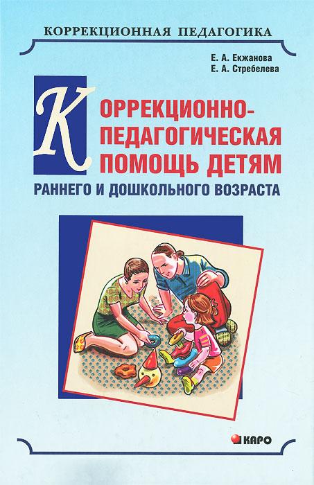 Коррекционно-педагогическая помощь детям раннего и дошкольного возраста