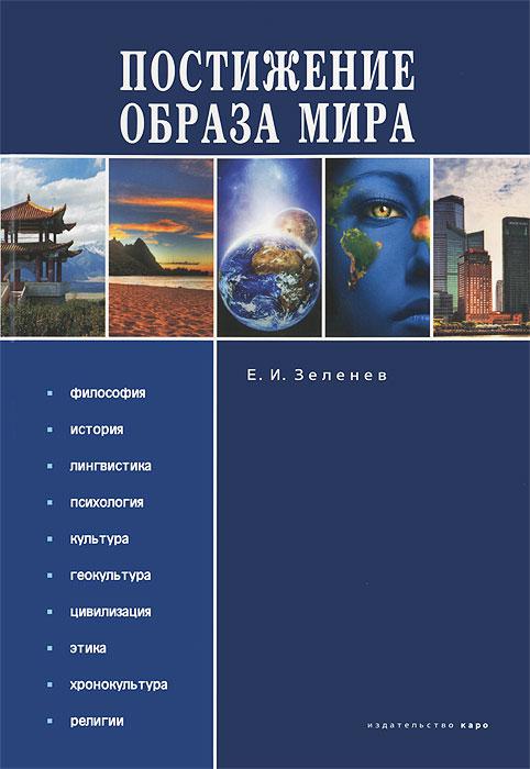 Zakazat.ru: Постижение образа мира. Е. И. Зеленев