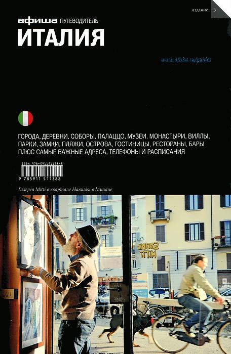 Италия. Путеводитель Афиши магазины где фото обои