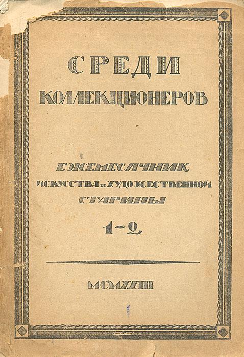 Среди коллекционеров. 1923, № 1-2