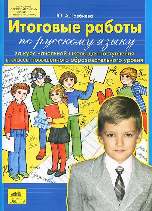 Итоговые работы по русскому языку за курс начальной школы для поступления в классы повышенного образовательного уровня