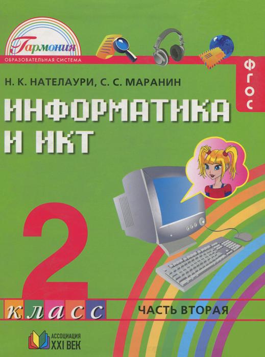Информатика и ИКТ. 2 класс. Учебник. В 2 частях. Часть 2