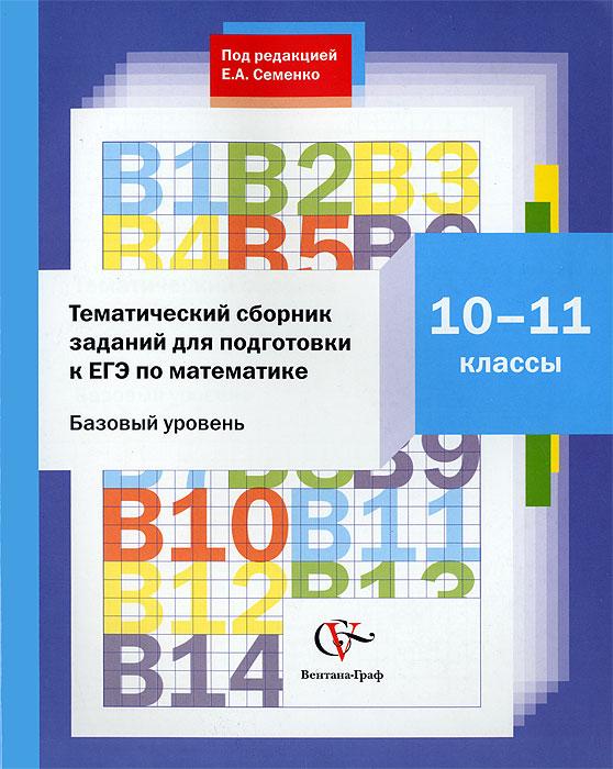 Тематический сборник заданий для подготовки к ЕГЭ по математике. 10-11 классы. Базовый уровень