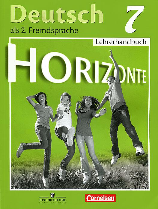 Deutsch: 7 Lehrerhandbuch / Немецкий язык. 7 класс. Книга для учителя