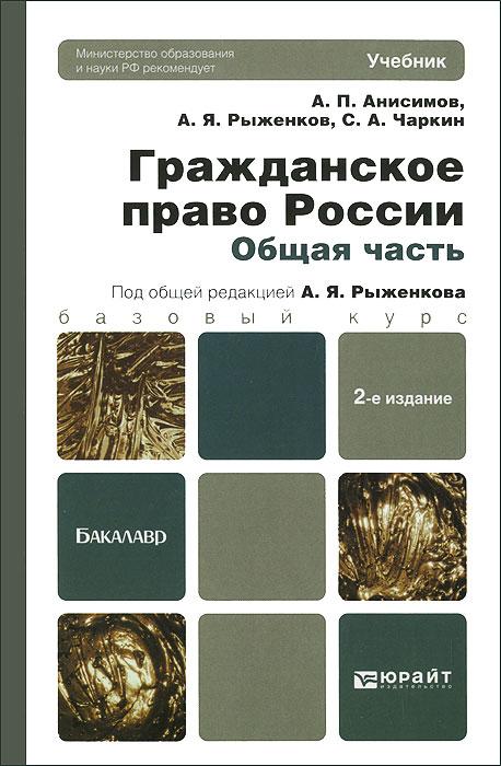 Гражданское право России. Общая часть