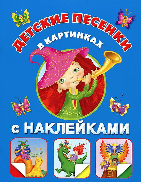 Детские песенки ( 978-5-271-44893-5 )