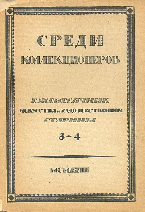 Среди коллекционеров. 1923, № 3-4