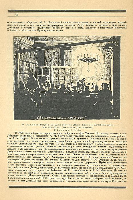Среди коллекционеров. 1923, № 7-10
