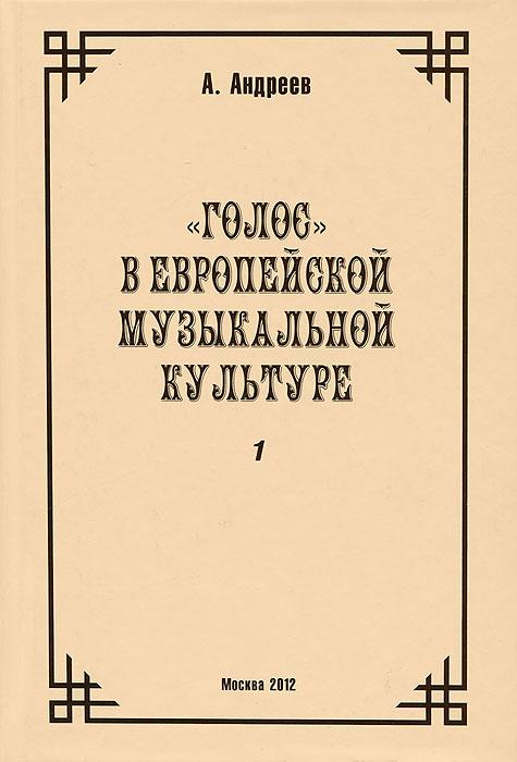 """К истории европейской музыкальной интонационности. Часть 3. """"Голос"""" в европейской музыкальной культуре"""