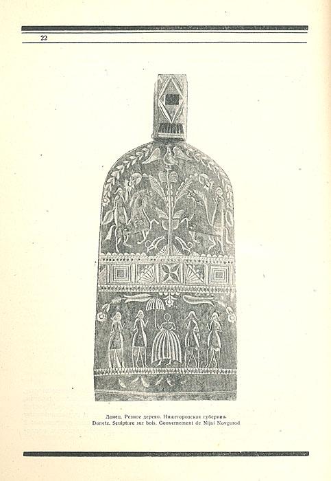 Среди коллекционеров. 1922, № 9