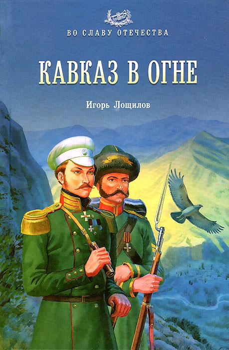 Кавказ в огне