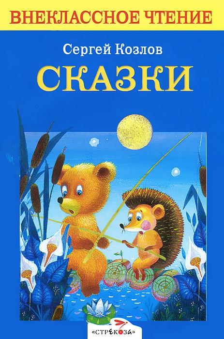 Сергей Козлов. Сказки