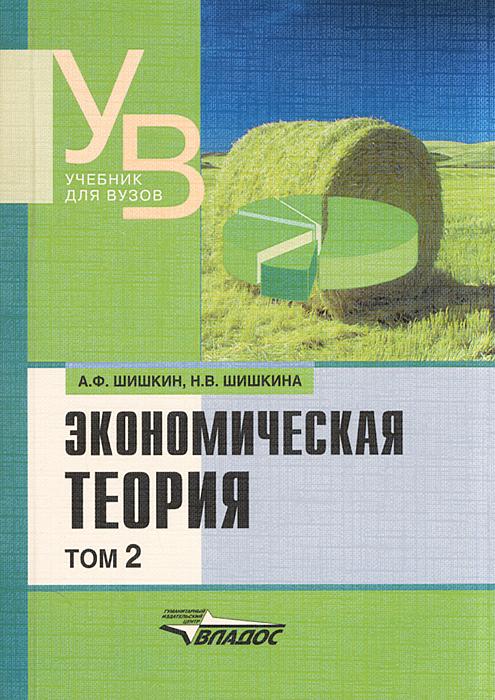 Экономическая теория. В 2 томах. Том 2