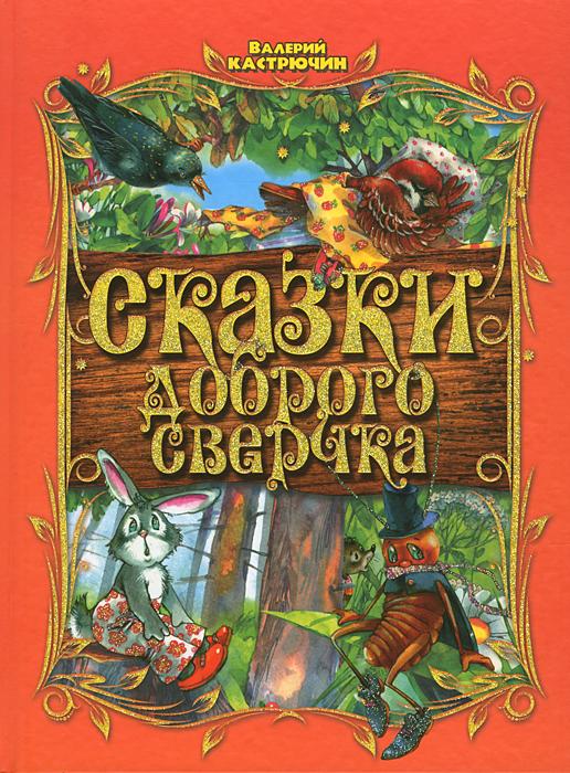 Сказки доброго Сверчка