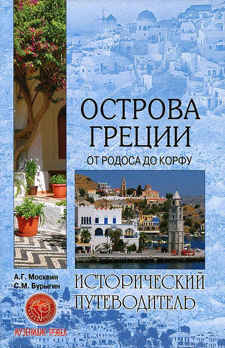 Острова Греции. От Родоса до Корфу ( 978-5-9533-6417-1 )