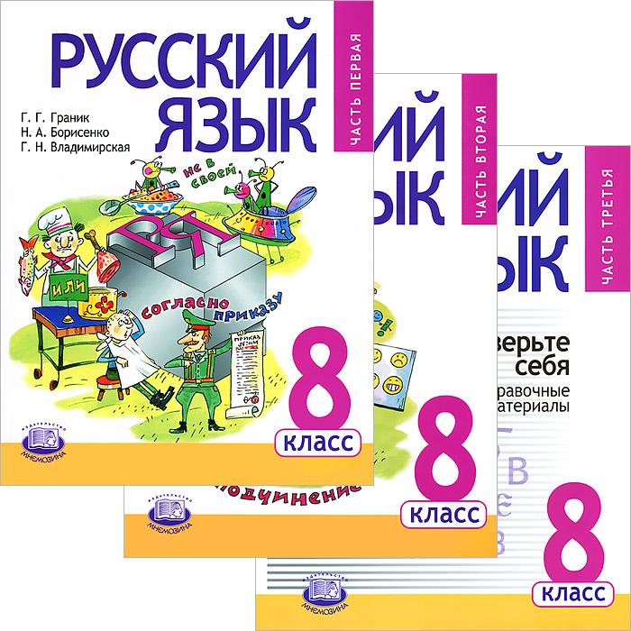 Русский язык. 8 класс. В 3 частях (комплект)