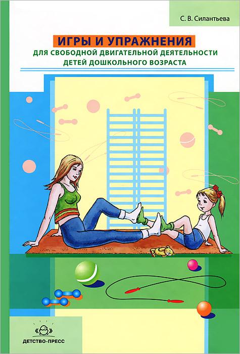 Игры и упражнения для свободной двигательной деятельности детей дошкольного возраста