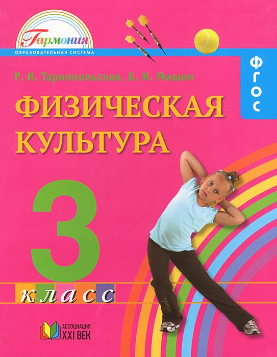 Физическая культура. 3 класс. Учебник