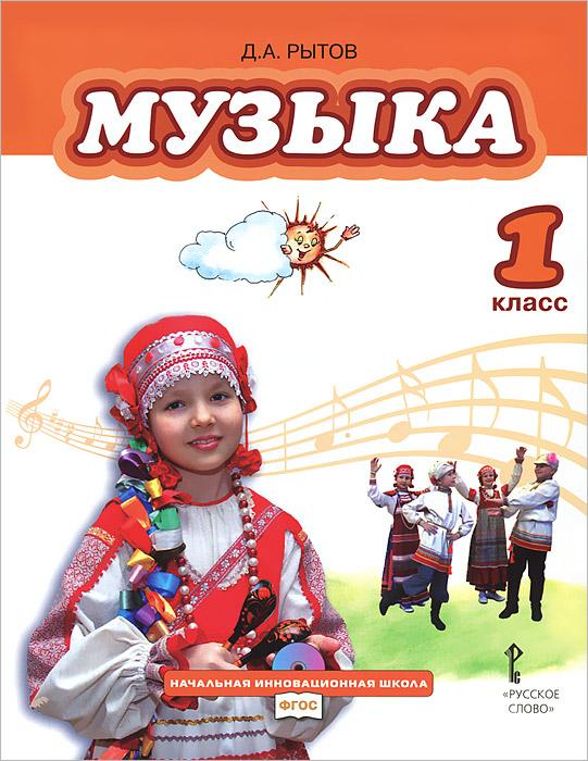 Музыка. 1 класс (+ CD)