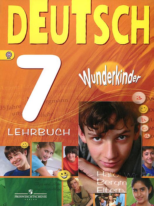 Немецкий язык. 7 класс / Deutsch 7: Lehrbuch. Учебник