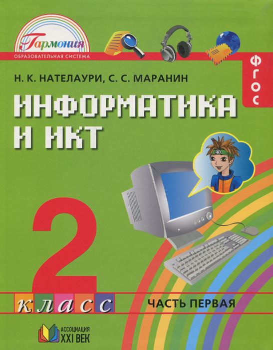 Информатика и ИКТ. 2 класс. Учебник. В 2 частях. Часть 1