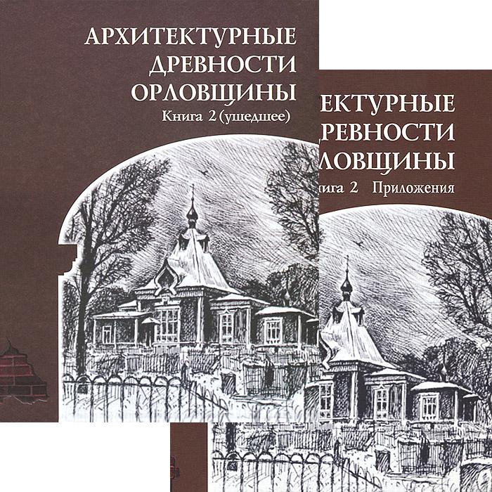 Архитектурные древности Орловщины. Книга 2 (ушедшее) (+ приложения)