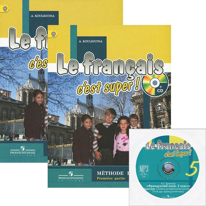Le francais: C'est super! Methode de francais / Французский язык. 5 класс (комплект из 2 книг + CD)