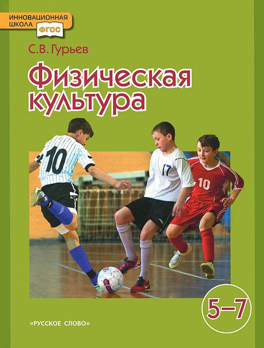 Физическая культура. 5-7 классы. Учебник