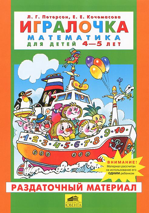Игралочка. Математика для детей 4-5 лет. Раздаточный материал