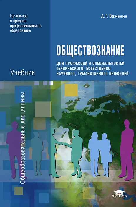 Обществознание для профессий и специальностей технического, естественно-научного, гуманитарного профилей