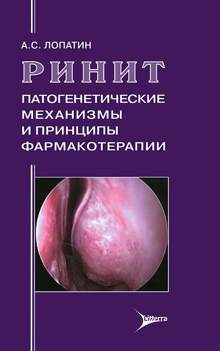 Ринит. Патогенетические механизмы и принципы фармакотерапии