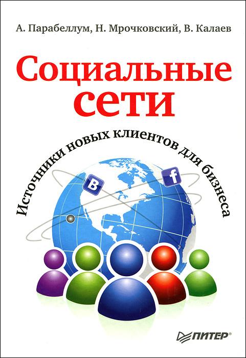 Социальные сети. Источники новых клиентов для бизнеса12296407Книга содержит практические способы привлечения новых клиентов для бизнеса из социальных сетей. Более подробно в ней разобраны основные принципы продвижения бизнес-страниц в таких социальных сообществах, как ВКонтакте и Facebook. Во второй части книги детально рассмотрены отдельные примеры продвижения. Ключевые моменты издания: - этапы и последовательность действий по привлечению клиентов; - получение потока клиентов; - монетизация; - оптимизация сайта; - оформление бизнес-страниц; - генерация и публикация контента. Рекомендуется всем, кто хочет использовать новые источники привлечения клиентов.