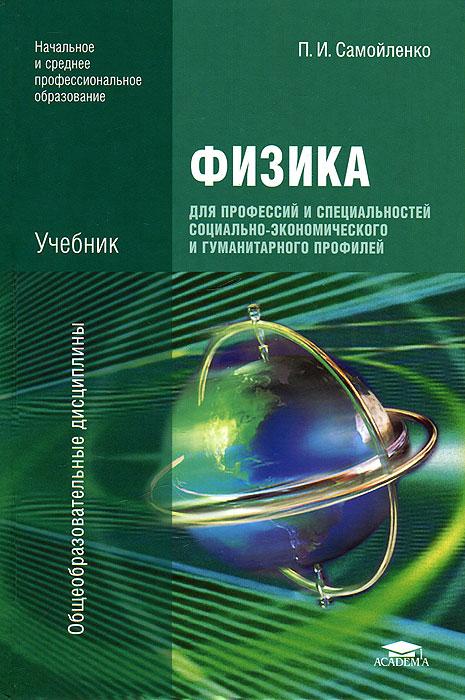 Физика. Для профессий и специальностей социально-экономического и гуманитарного профилей