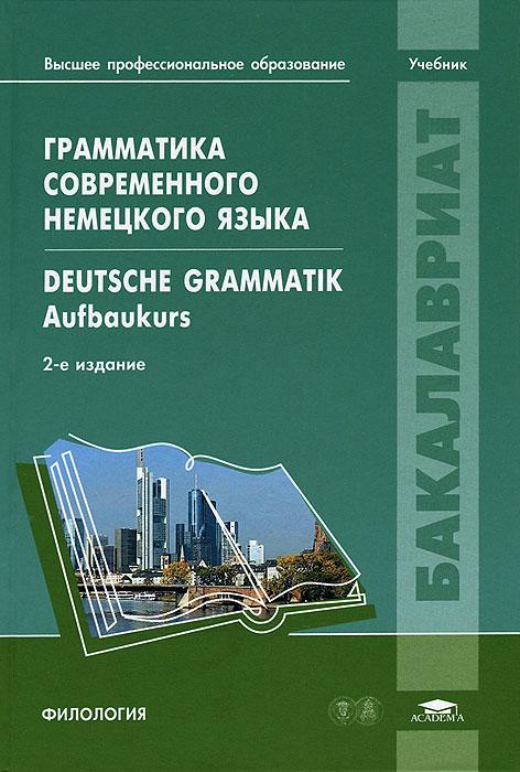 Грамматика современного немецкого языка / Deutsche grammatik: Aufbaukurs