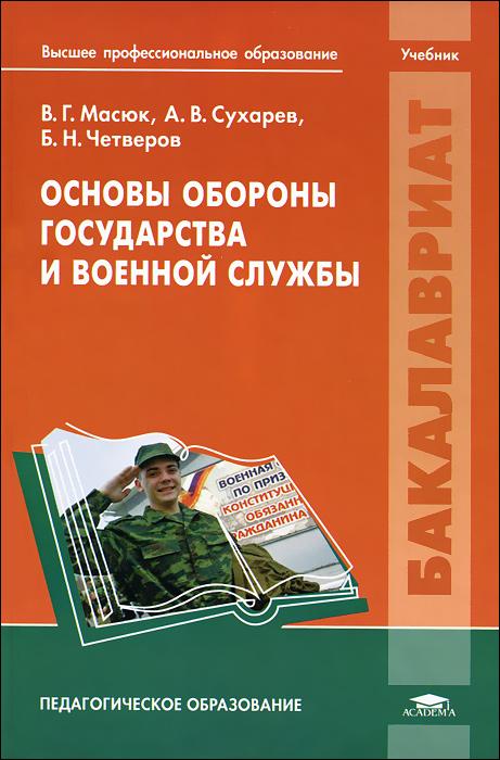 Основы обороны государства и военной службы