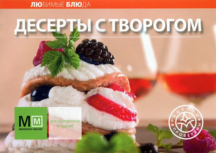 Десерты с творогом