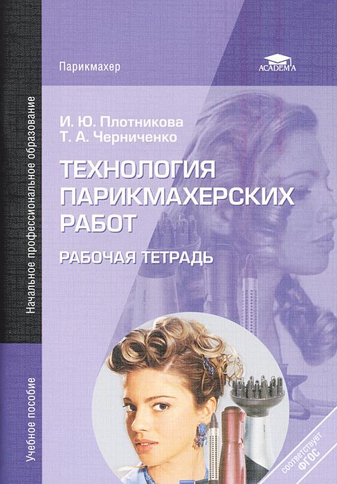 Технология парикмахерских работ. Рабочая тетрадь