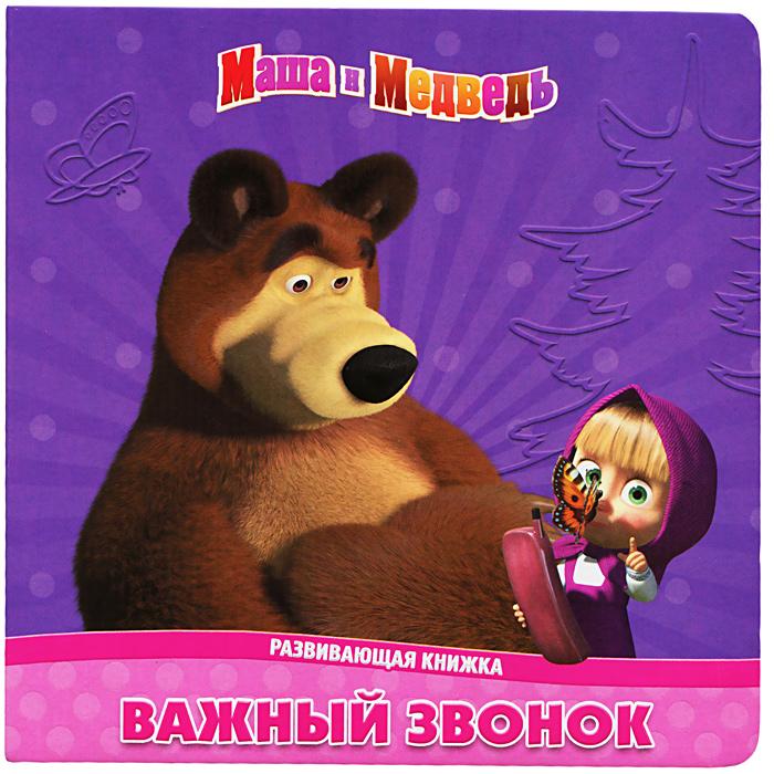 Маша и Медведь. Важный звонок. Книжка-игрушка