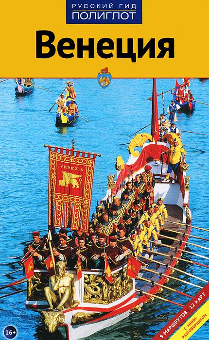 Венеция. Путеводитель ( 978-5-94161-653-4, 978-3-493-56754-0 )