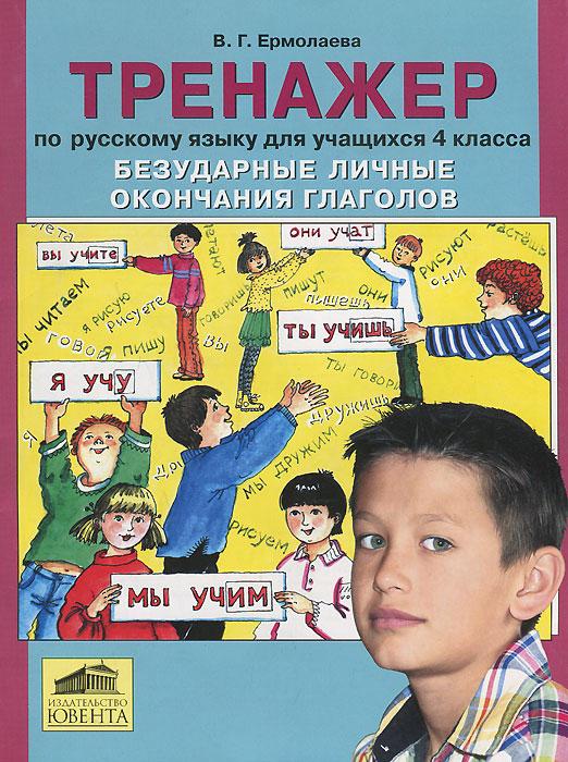 Тренажер по русскому языку для учащихся 4 класса. Безударные личные окончания глаголов