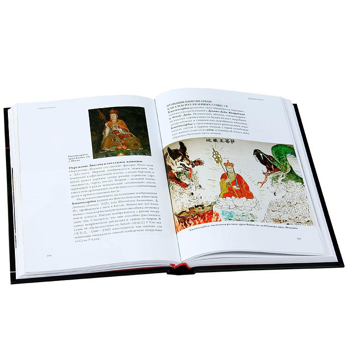 Духи и божества китайской преисподней