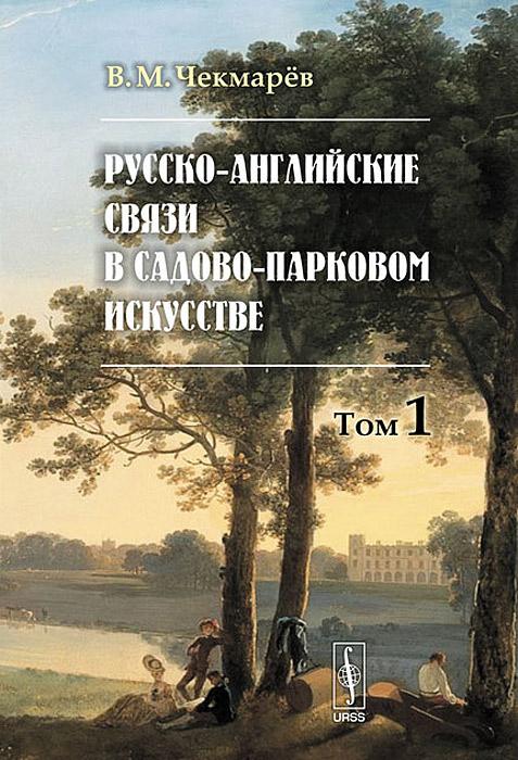 Русско-английские связи в садово-парковом искусстве. Том 1