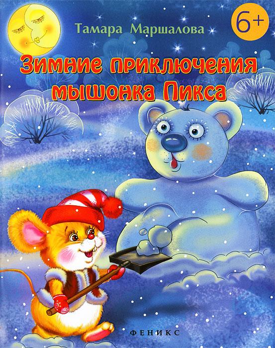Зимние приключения мышонка Пикса12296407Зимняя сказка! С чего она начинается? Можно ли зимой вернуться в лето? Где найти маму для белого медвежонка? Как приблизить приход весны? Об этом и о многом другом вы можете прочитать в новой книге Тамары Маршаловой Зимние приключения мышонка Пикса. Книга рекомендуется для дошкольного и младшего школьного возраста.
