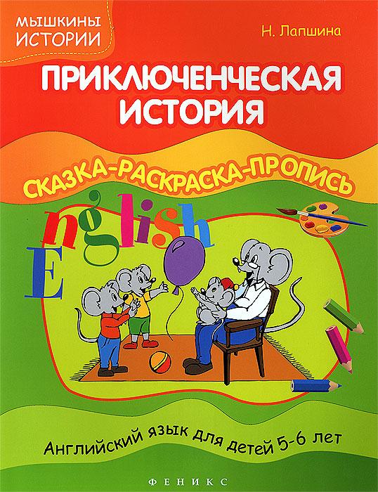 Приключенческая история. Английский для детей 5-6 лет. Сказка-раскраска-пропись