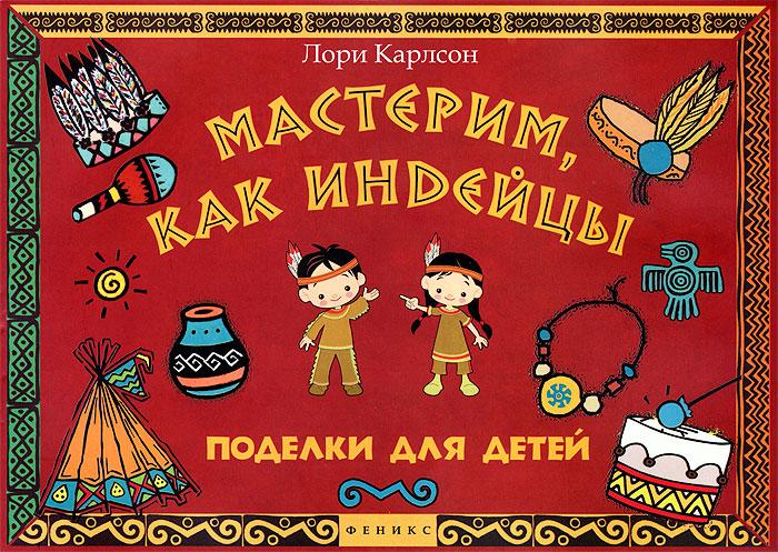 Мастерим, как индейцы. Поделки для детей12296407Эта книга - увлекательный путеводитель, который расскажет вам о жизни индейских племен, об их традициях, обрядах и легендах, вы научитесь готовить национальные блюда индейской кухни и сможете создать оригинальные индейские поделки из современных материалов. Если вам нравится мастерить что-нибудь своими руками, попробуйте новые способы, предложенные в этой книге. Воспользовавшись инструкциями, вы без труда создадите традиционный индейский танцевальный наряд, который прекрасно подойдет для вечеринки, смастерите куклу из кукурузного початка или амулеты и обереги для себя и своих друзей и узнаете, какие игры служили развлечением мальчишкам и девчонкам в те времена.