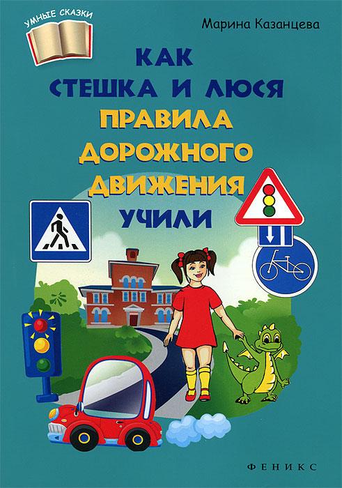 Как Стешка и Люся правила дорожного движения учили
