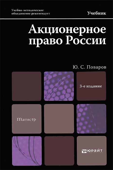 Акционерное право России. Учебник