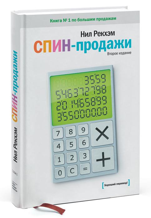 Zakazat.ru СПИН-продажи. Нил Рекхэм